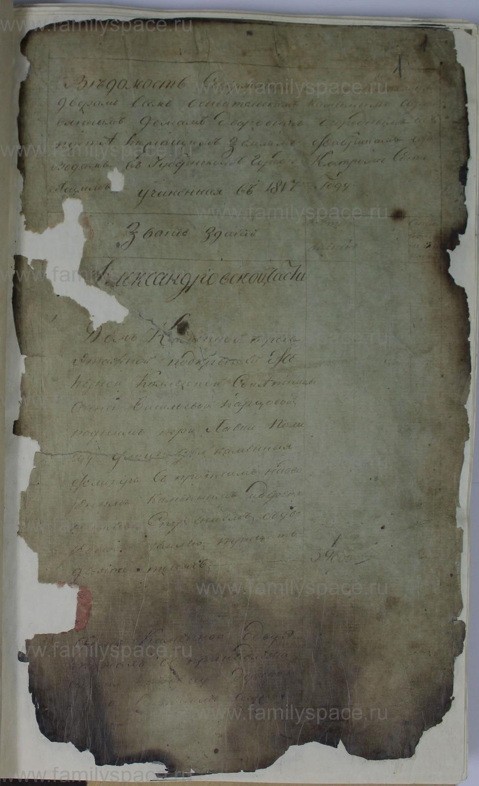 Поиск по фамилии - Ведомости оценки недвижимых имуществ г. Кострома 1817г, страница 1