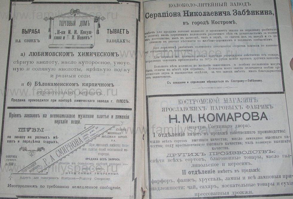 Поиск по фамилии - Костромской календарь на 1900 г. , страница 2