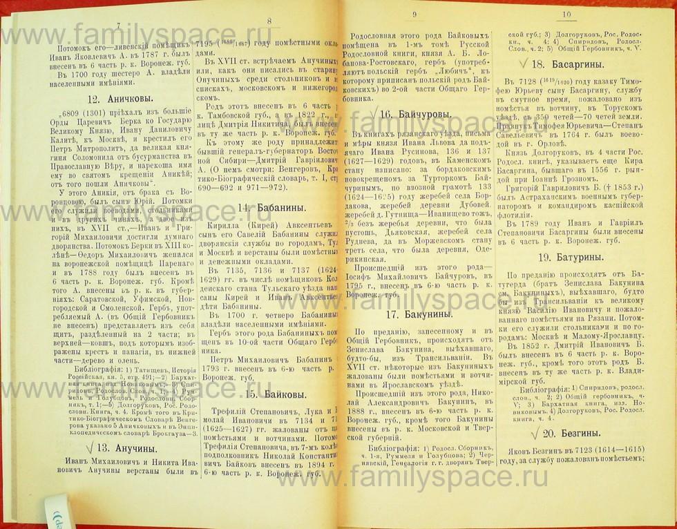 Поиск по фамилии - Статьи по генеалогии и истории дворянства, 1898, страница 1007