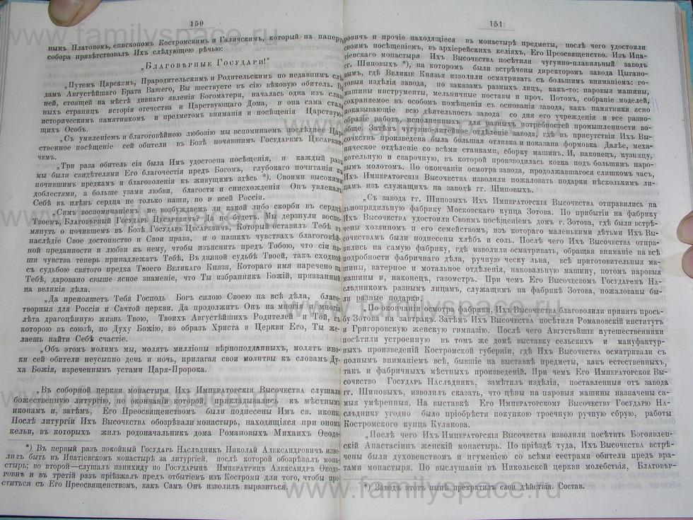 Поиск по фамилии - Костромской календарь на 1895 г. , страница 76