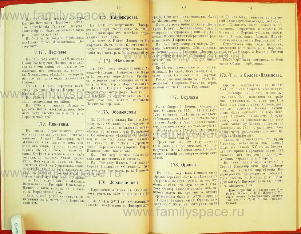 Поиск по фамилии - Статьи по генеалогии и истории дворянства, 1898, страница 1071