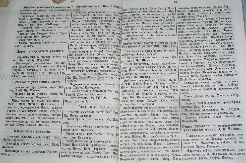 Поиск по фамилии - Костромской календарь на 1900 г. , страница 28