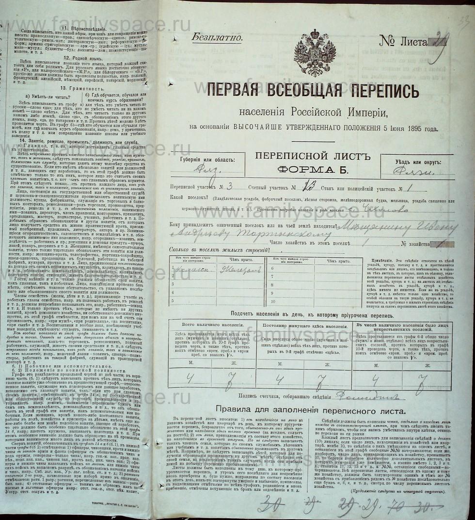 Поиск по фамилии - Первая всеобщая перепись населения Российской империи 1897 года, Рязанская губерния, Ряжский уезд, страница 2313