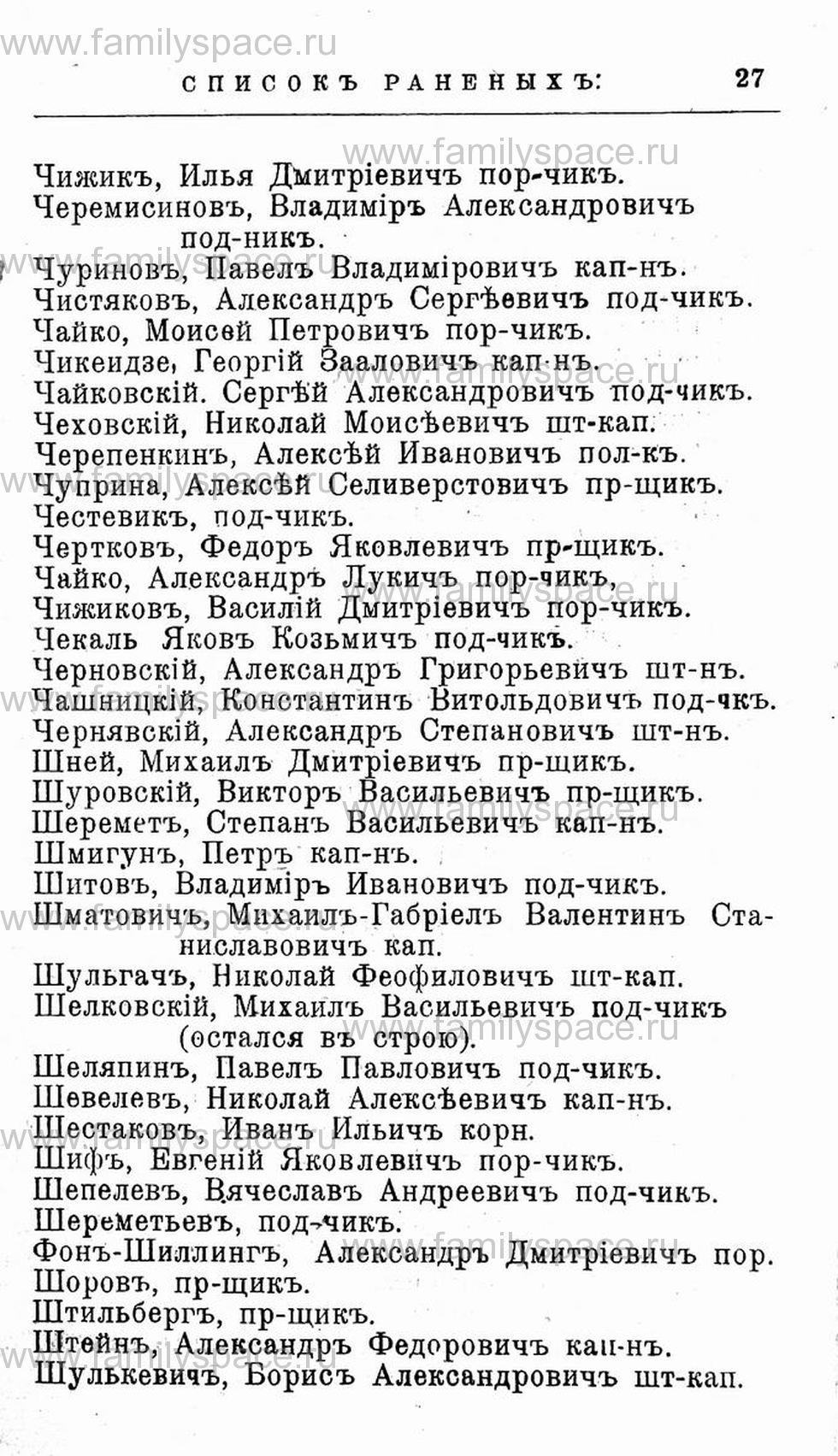 Поиск по фамилии - Первая мировая война - 1914 (списки убитых и раненых), страница 27