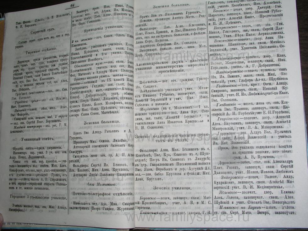 Поиск по фамилии - Костромской календарь на 1907 г. , страница 33
