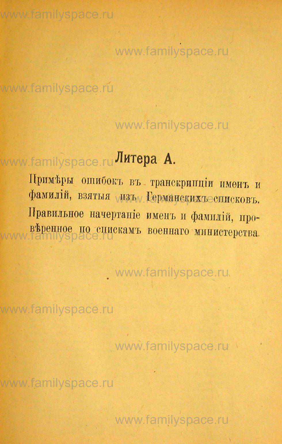 Поиск по фамилии - Списки русских военнопленных (из Германии) - 1917, страница 21