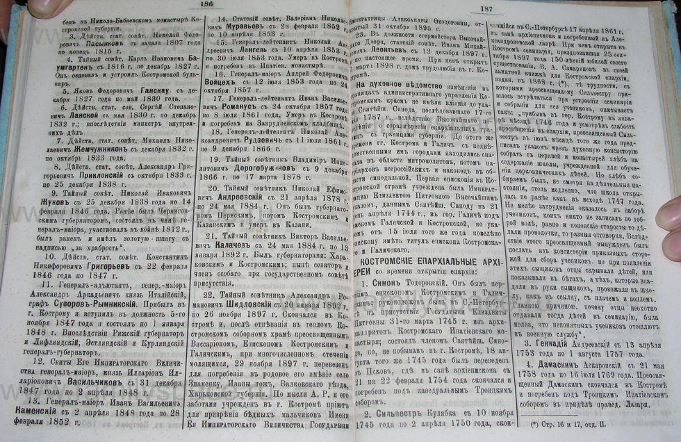 Поиск по фамилии - Костромской календарь на 1900 г. , страница 100