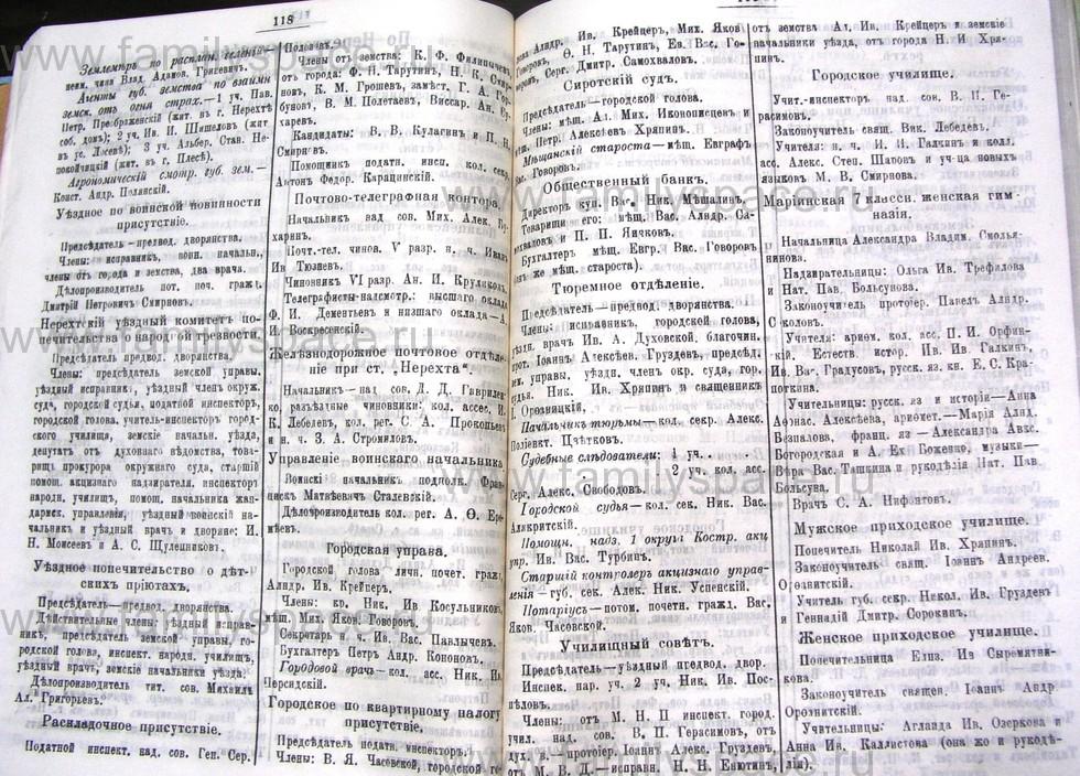 Поиск по фамилии - Костромской календарь на 1907 г. , страница 60