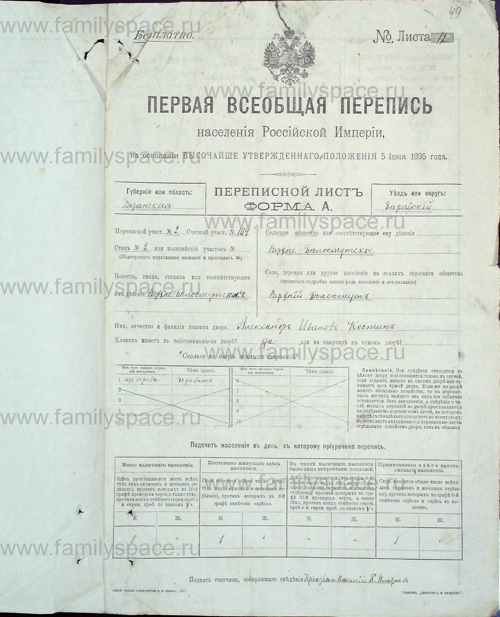 Поиск по фамилии - Первая всеобщая перепись населения Российской империи 1897 года, Рязанская губерния, Зарайский уезд, страница 48