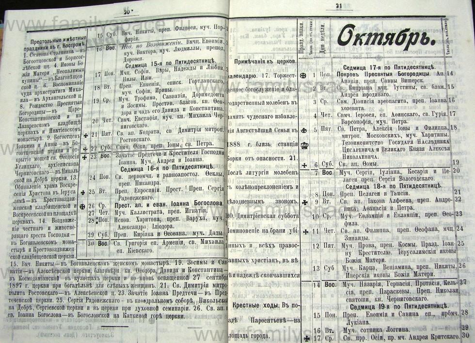 Поиск по фамилии - Костромской календарь на 1907 г. , страница 11