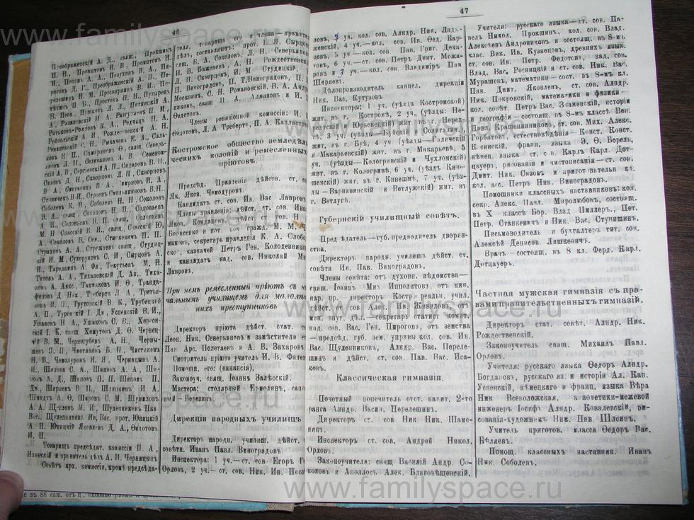 Поиск по фамилии - Костромской календарь на 1907 г. , страница 24