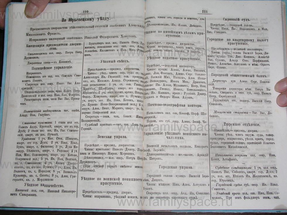 Поиск по фамилии - Костромской календарь на 1895 г. , страница 56