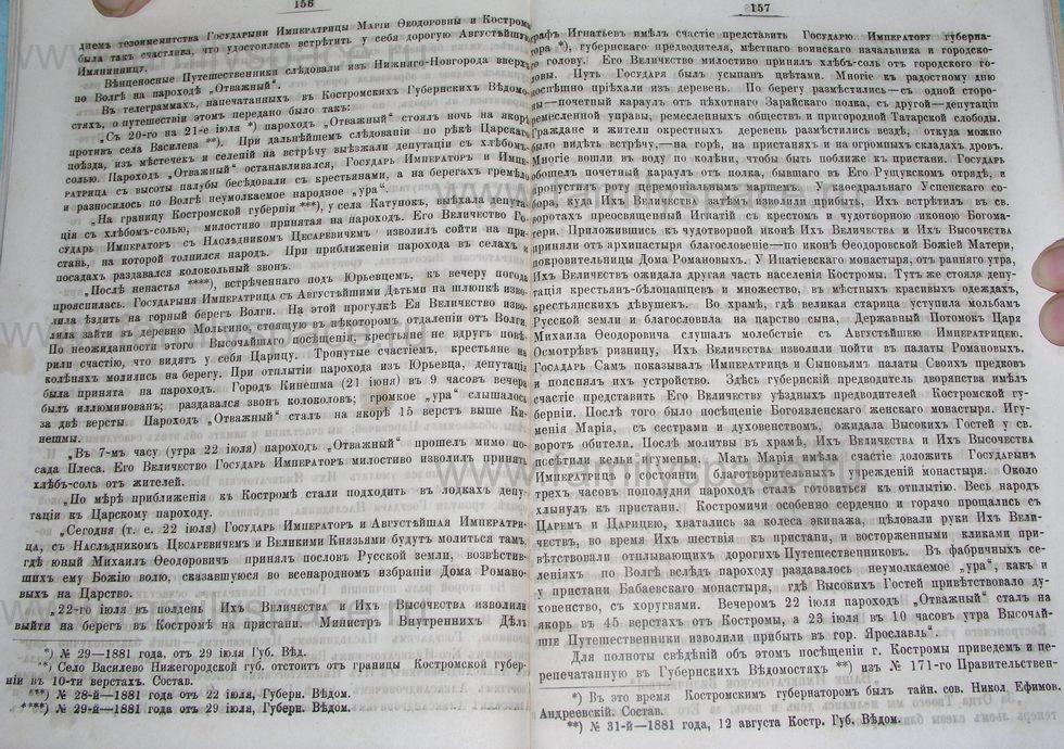 Поиск по фамилии - Костромской календарь на 1895 г. , страница 79