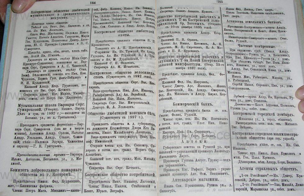 Поиск по фамилии - Костромской календарь на 1900 г. , страница 84