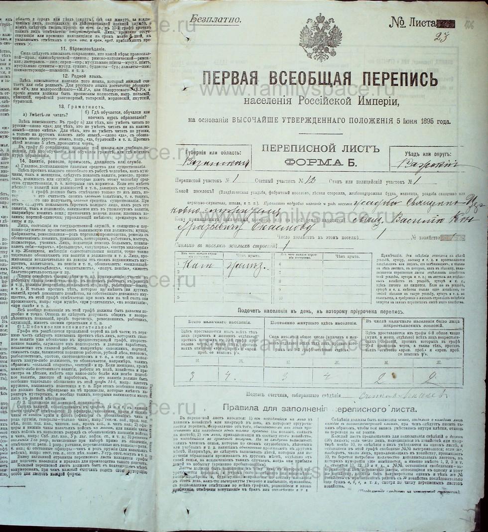 Поиск по фамилии - Первая всеобщая перепись населения Российской империи 1897 года, Рязанская губерния, Ряжский уезд, страница 1346