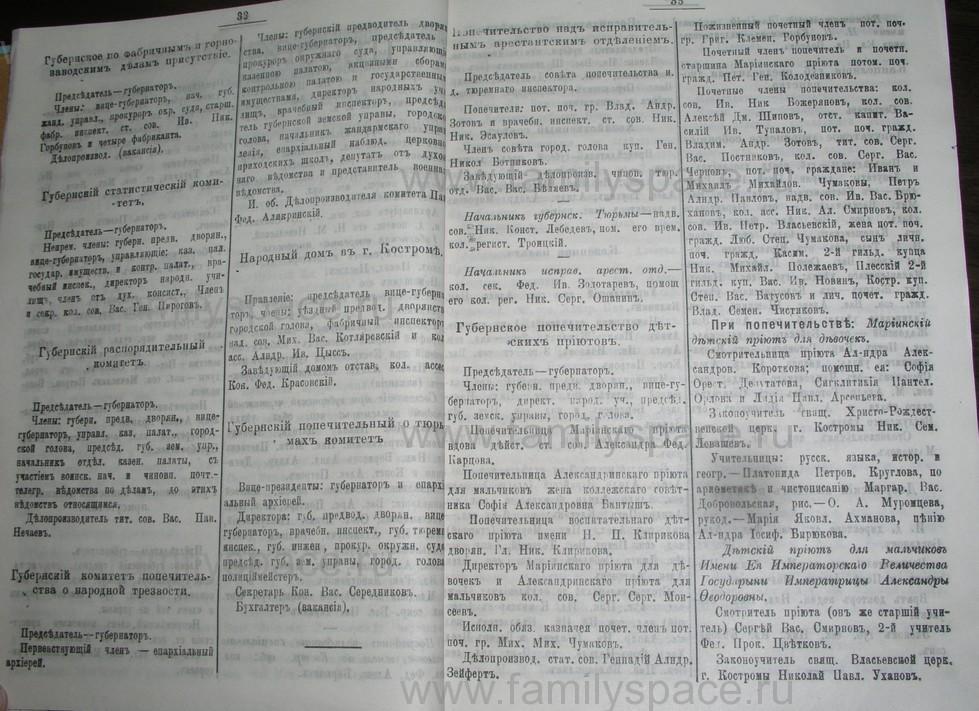 Поиск по фамилии - Костромской календарь на 1907 г. , страница 17