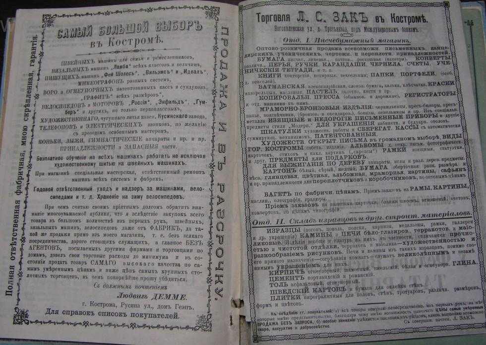 Поиск по фамилии - Костромской календарь на 1907 г. , страница 121