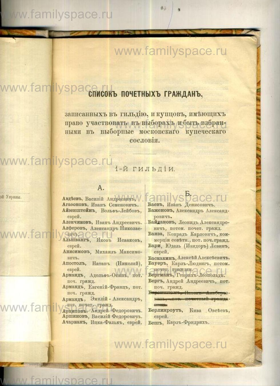 Поиск по фамилии - Список почётных граждан Москвы - 1897, страница 3