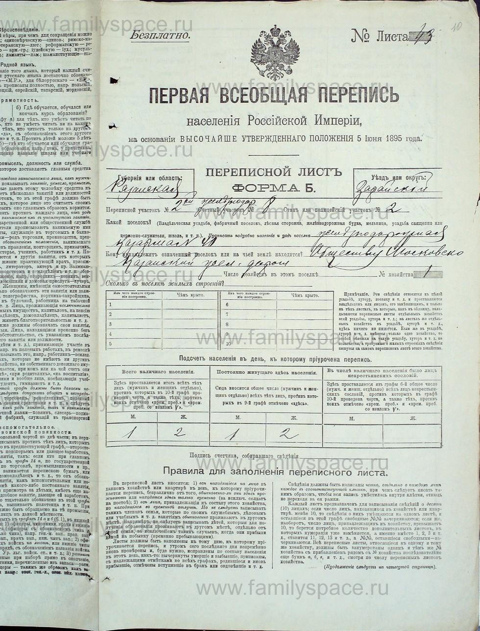 Поиск по фамилии - Первая всеобщая перепись населения Российской империи 1897 года, Рязанская губерния, Зарайский уезд, страница 228