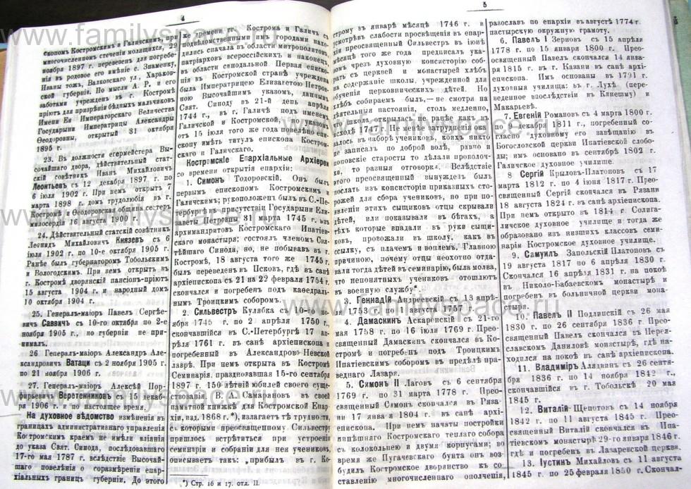 Поиск по фамилии - Костромской календарь на 1907 г. , страница 96