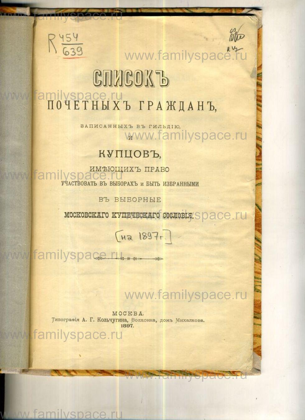 Поиск по фамилии - Список почётных граждан Москвы - 1897, страница 1