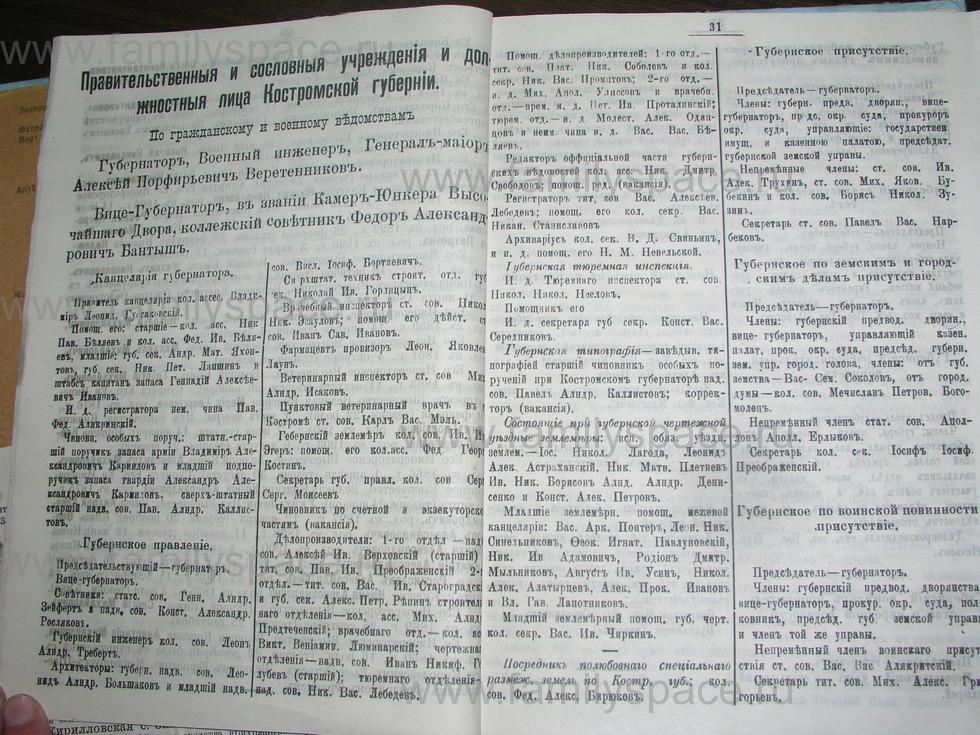 Поиск по фамилии - Костромской календарь на 1907 г. , страница 16