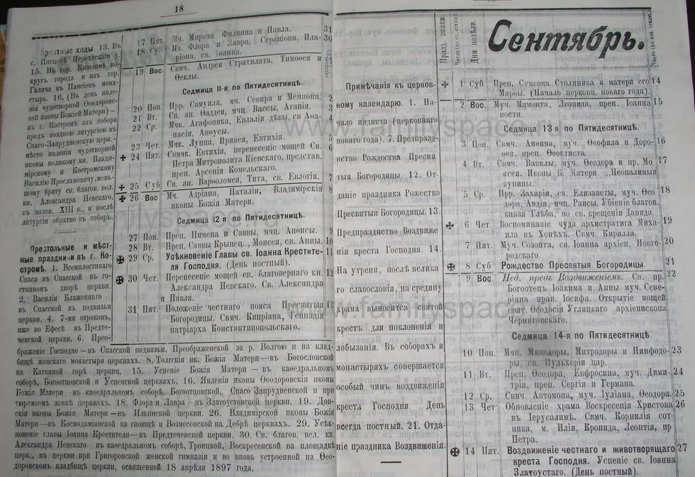 Поиск по фамилии - Костромской календарь на 1907 г. , страница 10