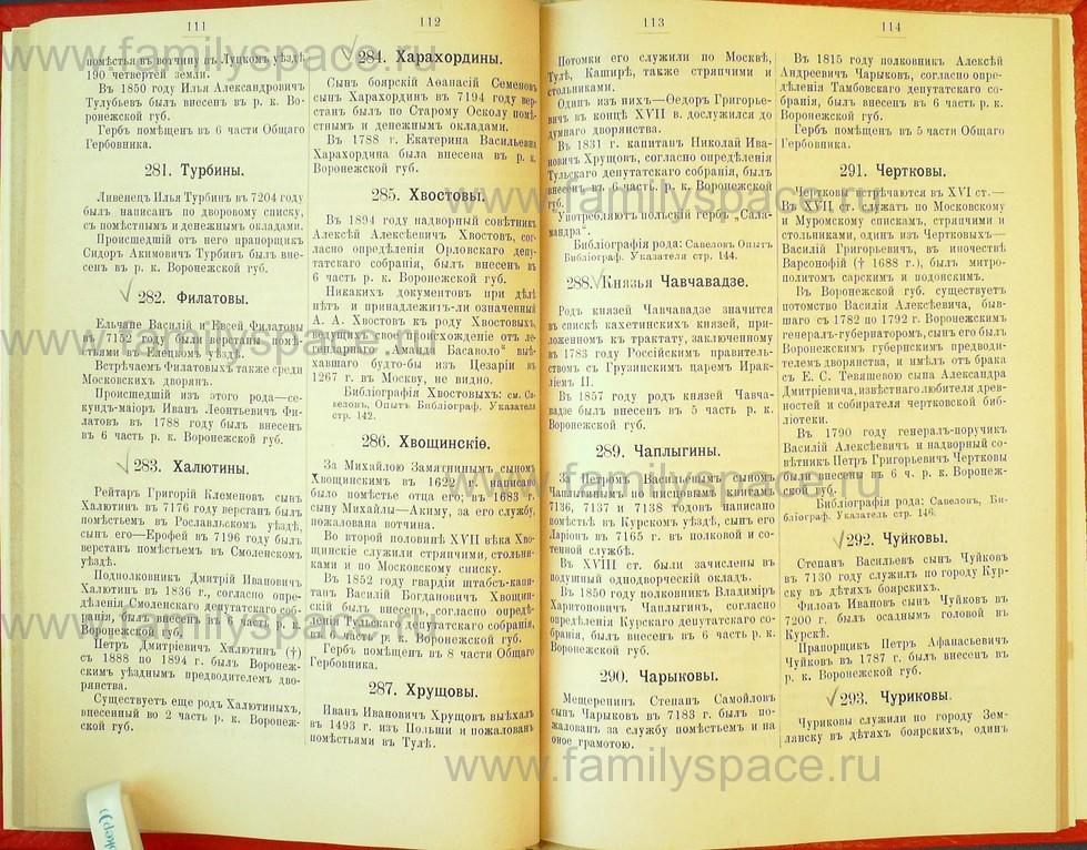 Поиск по фамилии - Статьи по генеалогии и истории дворянства, 1898, страница 1111
