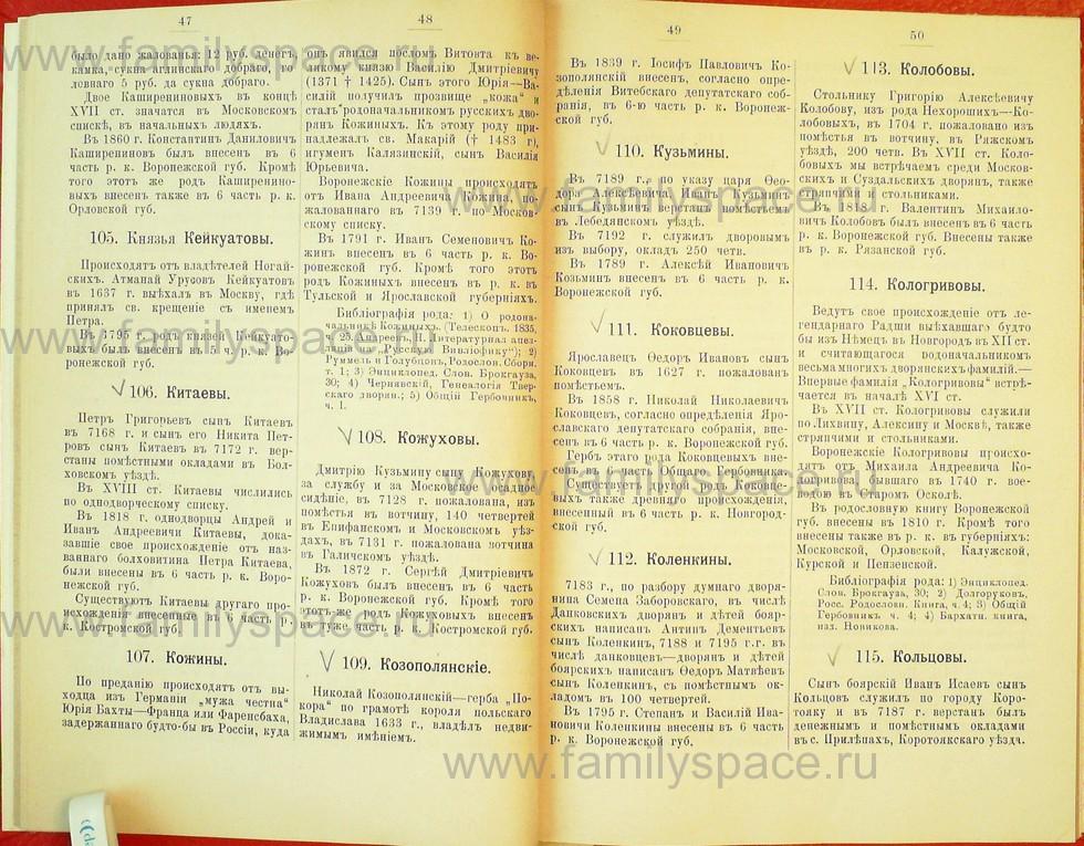 Поиск по фамилии - Статьи по генеалогии и истории дворянства, 1898, страница 1047