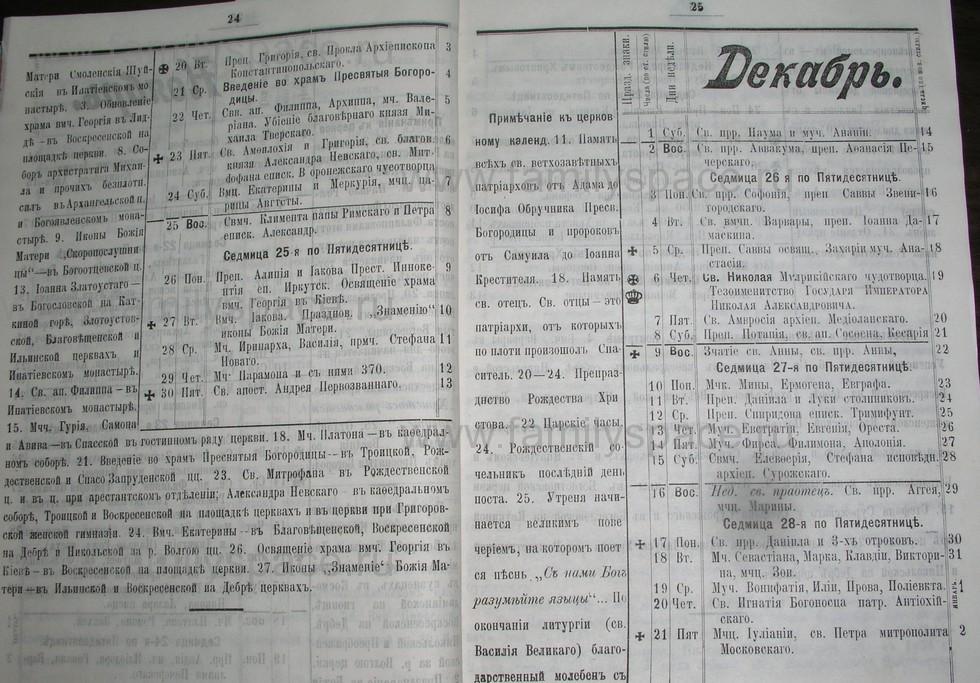 Поиск по фамилии - Костромской календарь на 1907 г. , страница 13