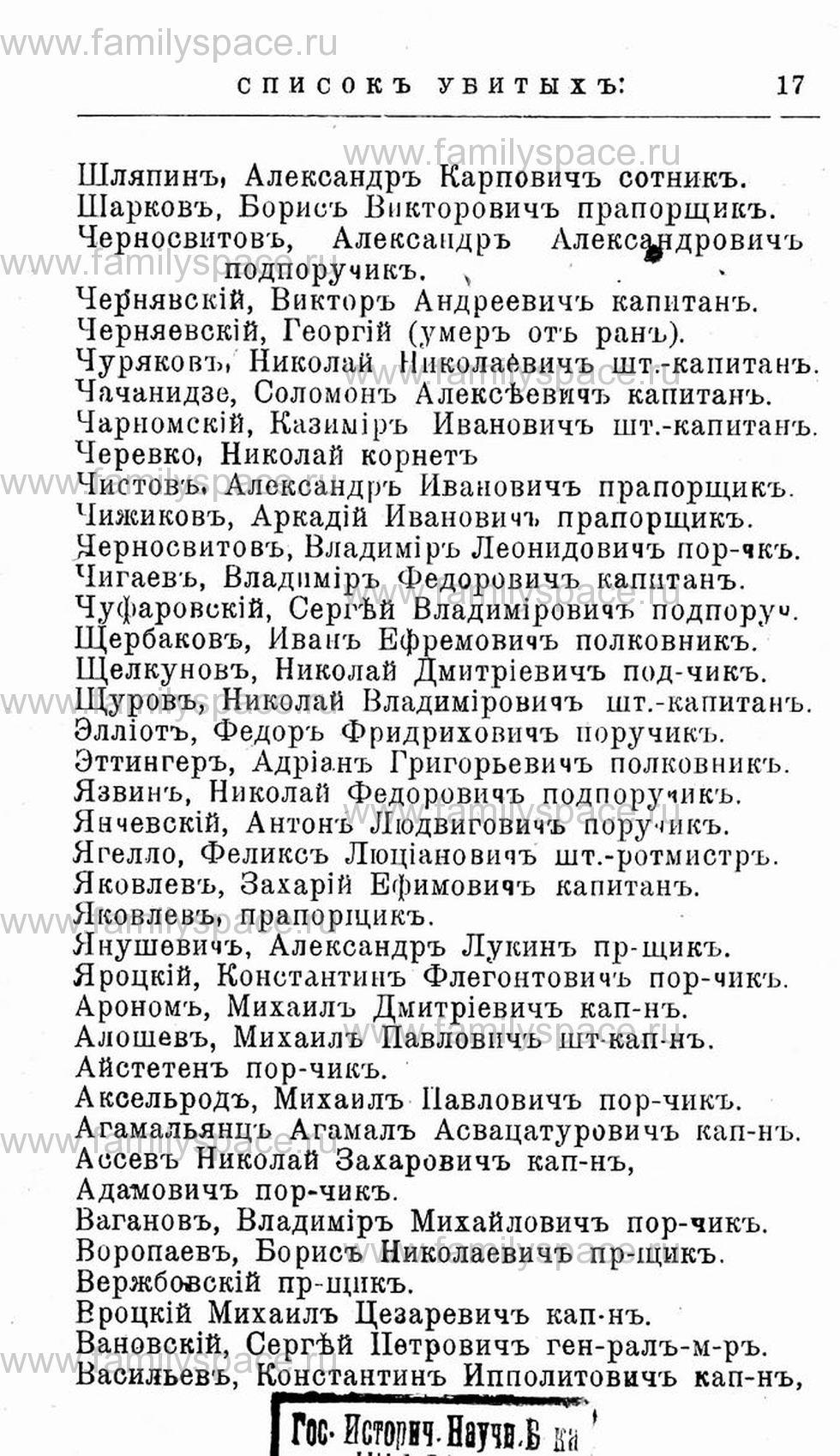 Поиск по фамилии - Первая мировая война - 1914 (списки убитых и раненых), страница 17