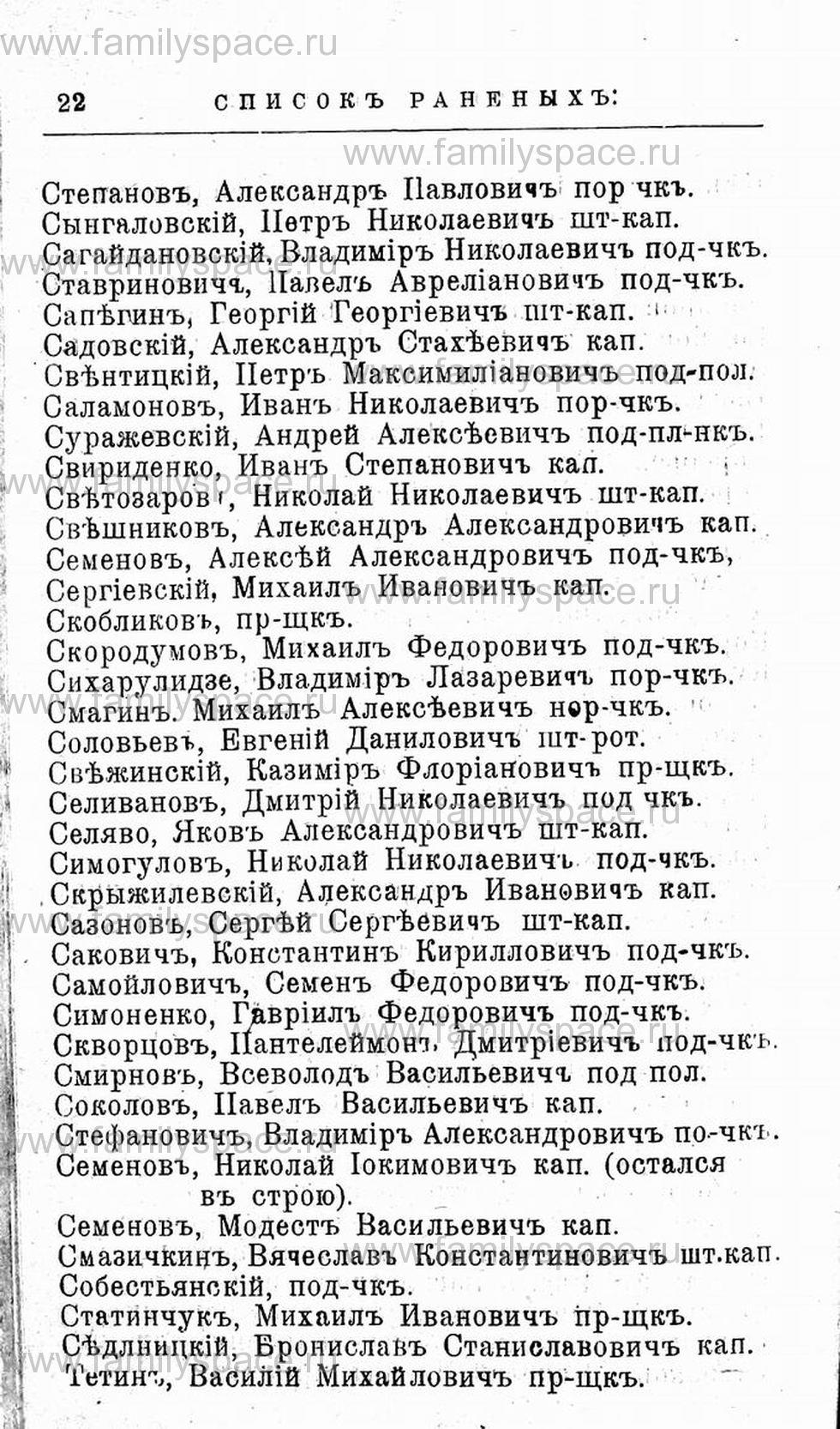 Поиск по фамилии - Первая мировая война - 1914 (списки убитых и раненых), страница 22