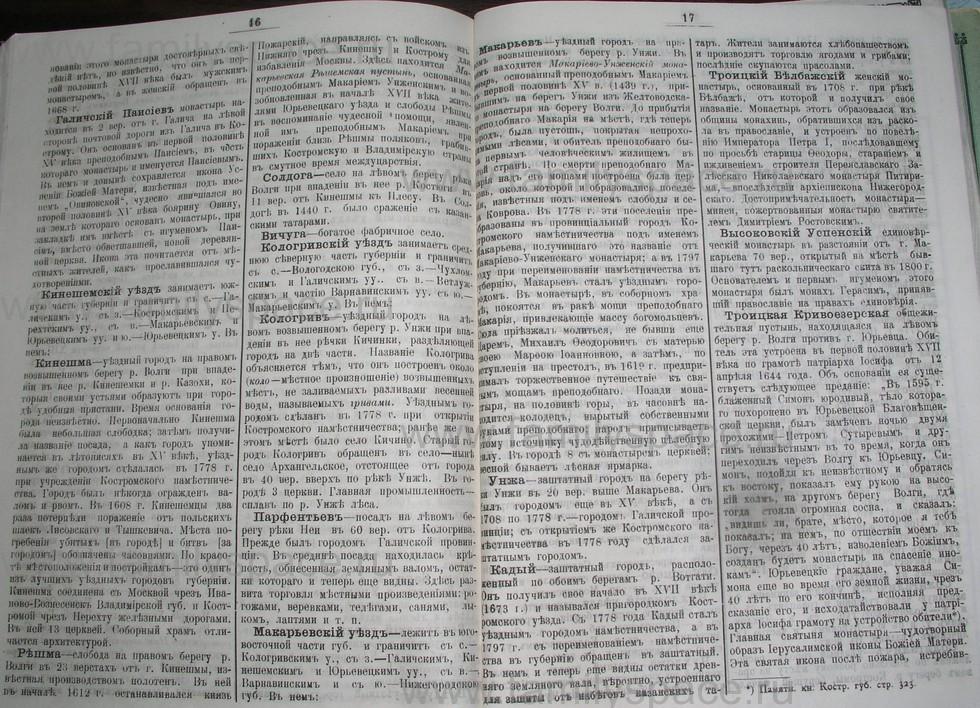 Поиск по фамилии - Костромской календарь на 1907 г. , страница 102
