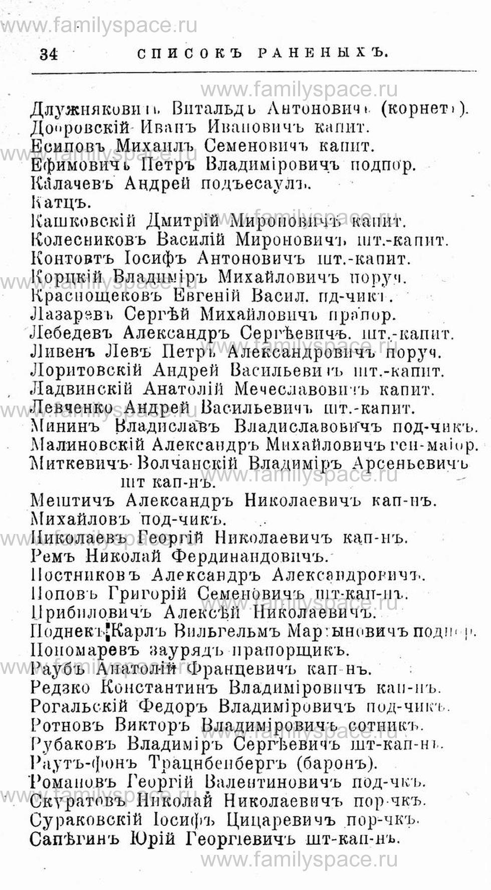 Поиск по фамилии - Первая мировая война - 1914 (списки убитых и раненых), страница 34