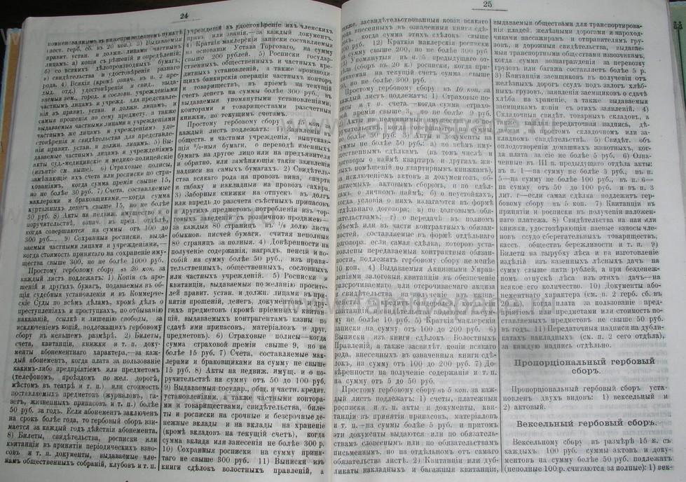 Поиск по фамилии - Костромской календарь на 1907 г. , страница 106