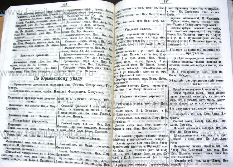 Поиск по фамилии - Костромской календарь на 1907 г. , страница 69