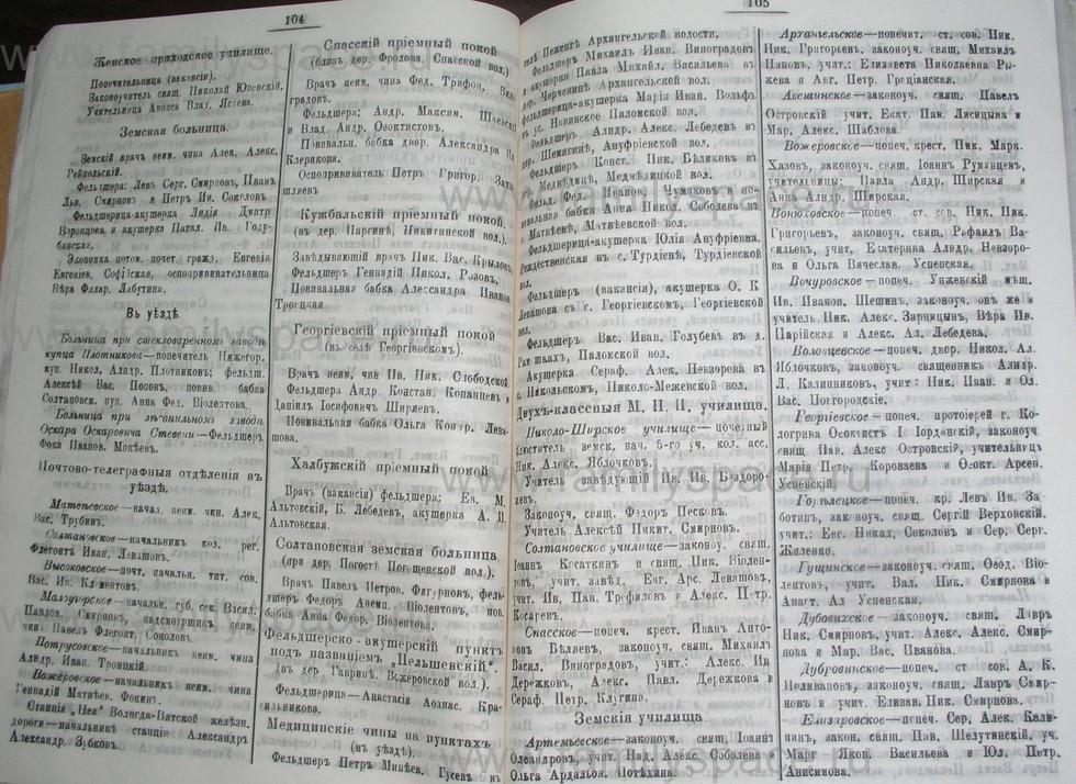 Поиск по фамилии - Костромской календарь на 1907 г. , страница 53