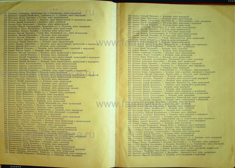 Поиск по фамилии - Список лиц, имеющих право участия на съезде городских избирателей по Костромскому уезду 1906г, страница 4