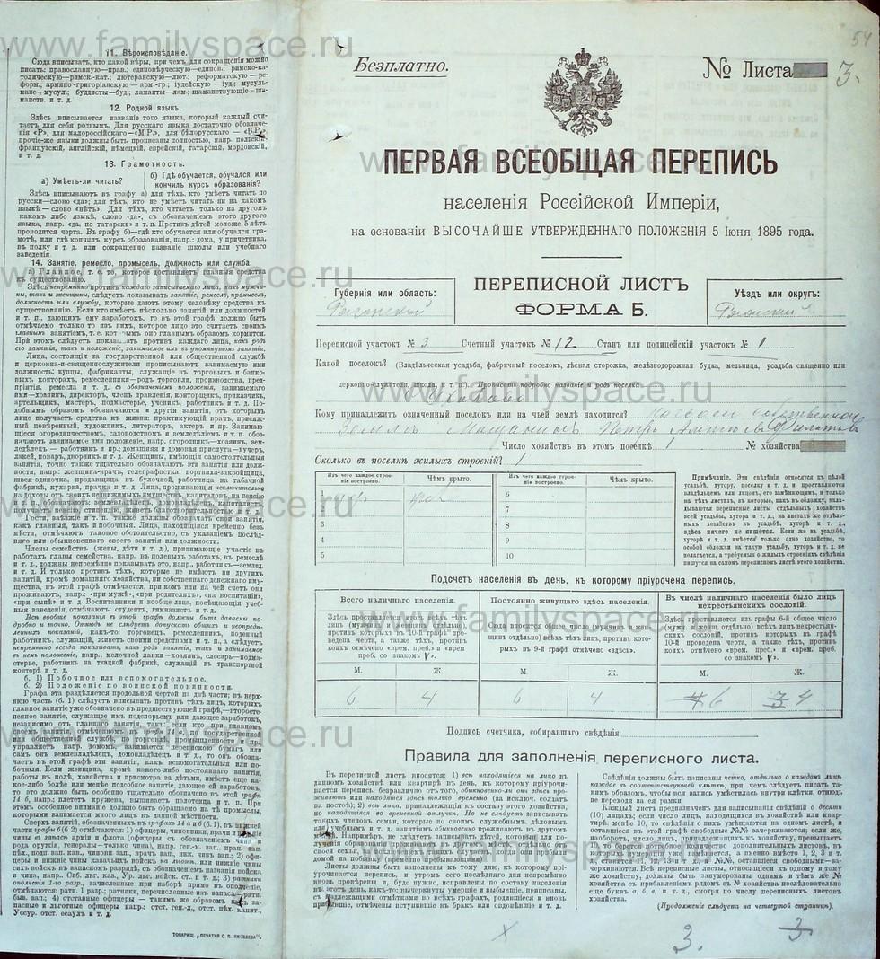 Поиск по фамилии - Первая всеобщая перепись населения Российской империи 1897 года, Рязанская губерния, Ряжский уезд, страница 1298