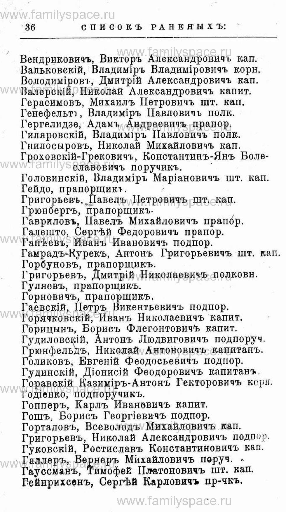 Поиск по фамилии - Первая мировая война - 1914 (списки убитых и раненых), страница 36