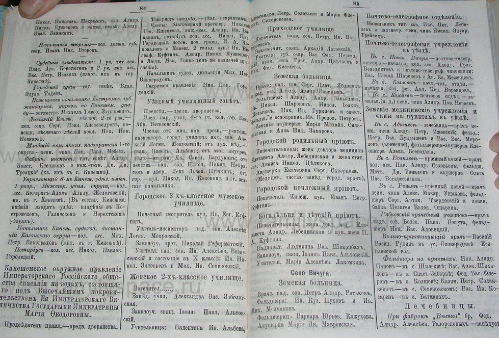 Поиск по фамилии - Костромской календарь на 1900 г. , страница 48