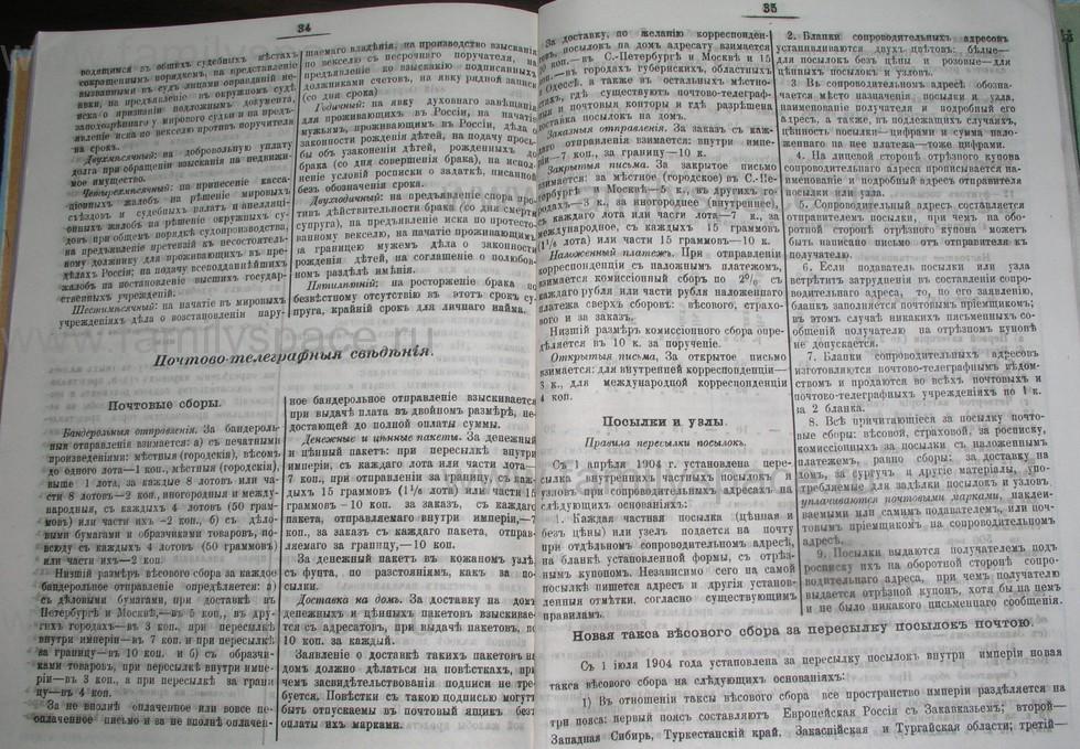 Поиск по фамилии - Костромской календарь на 1907 г. , страница 111