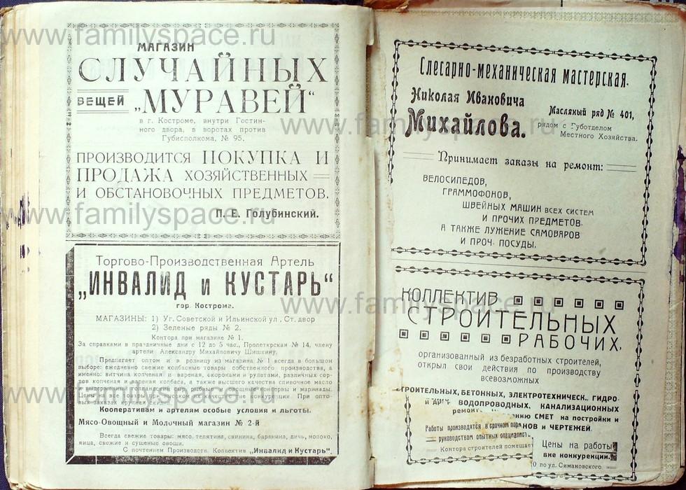 Поиск по фамилии - Справочник Вся Кострома 1924-1925 гг, страница 107
