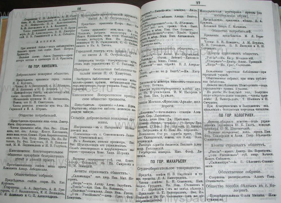 Поиск по фамилии - Костромской календарь на 1907 г. , страница 81