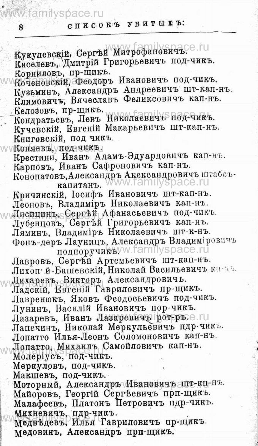 Поиск по фамилии - Первая мировая война - 1914 (списки убитых и раненых), страница 8