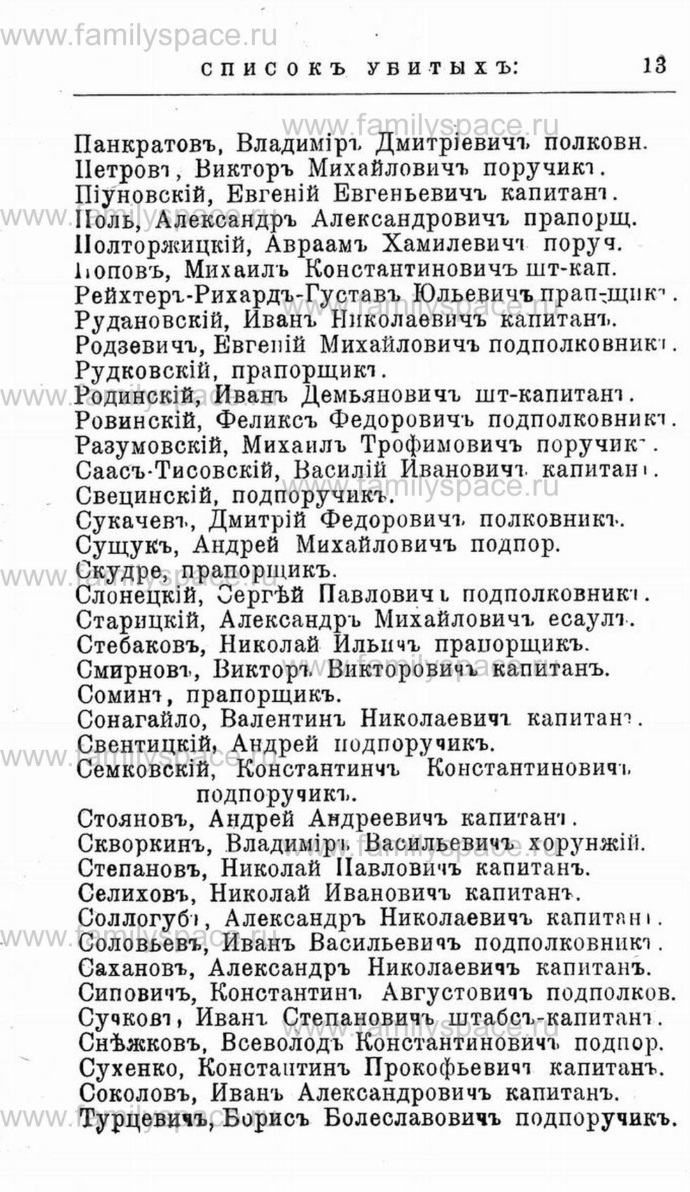 Поиск по фамилии - Первая мировая война - 1914 (списки убитых и раненых), страница 13