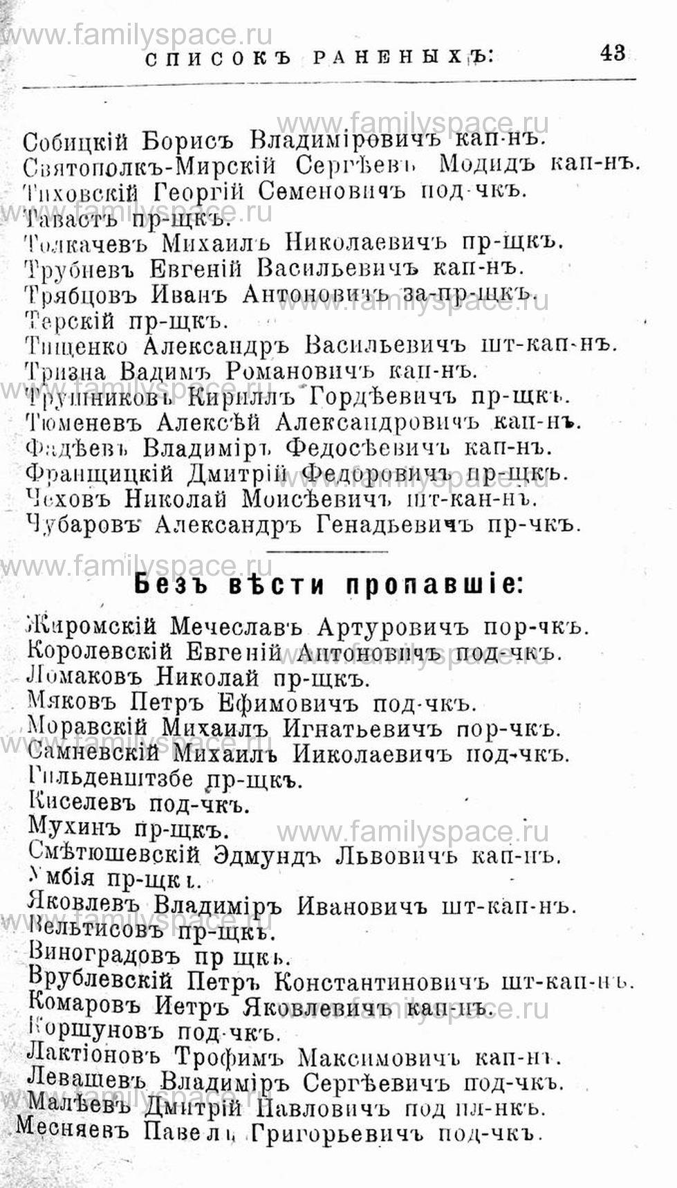 Поиск по фамилии - Первая мировая война - 1914 (списки убитых и раненых), страница 43