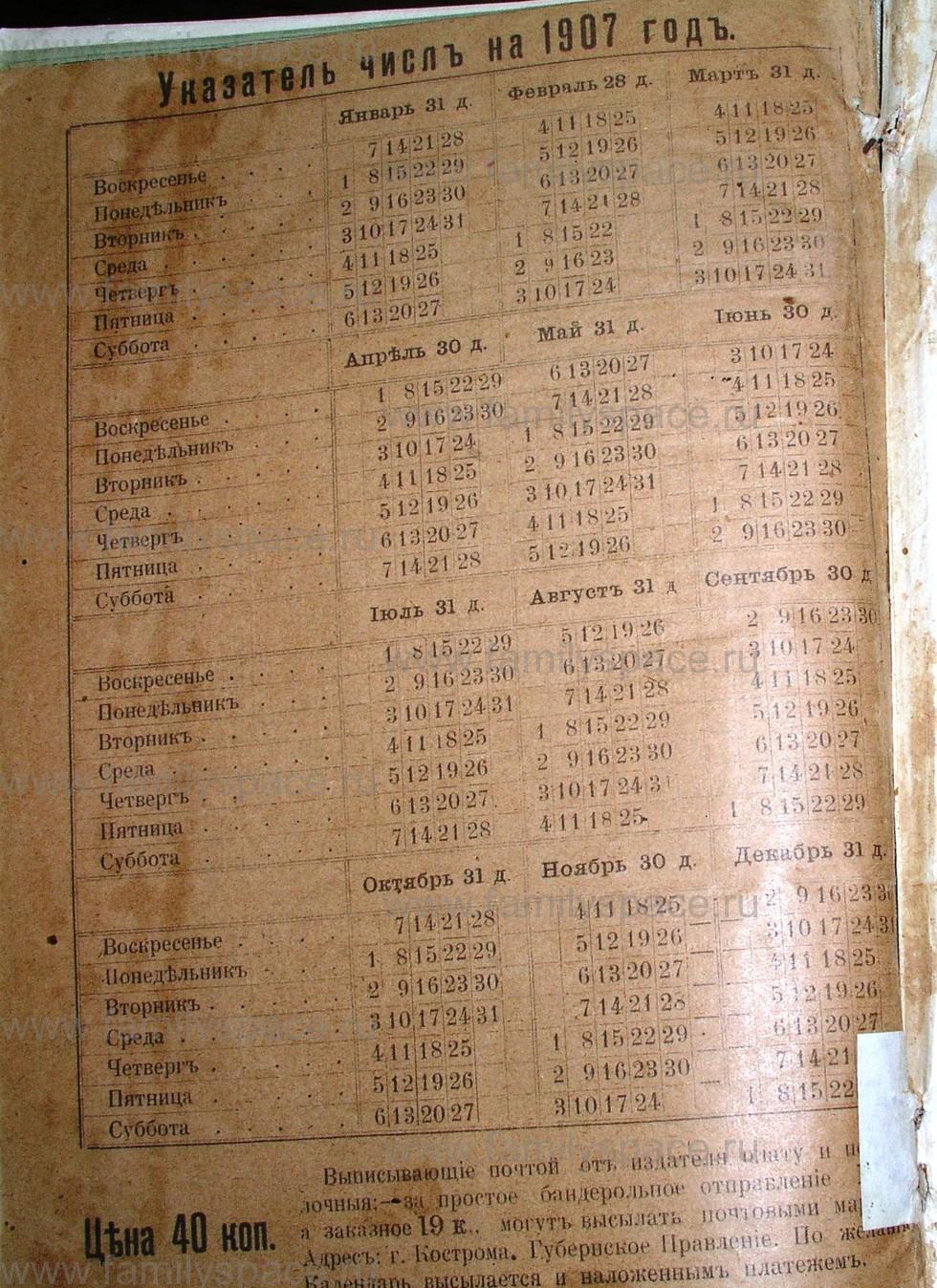 Поиск по фамилии - Костромской календарь на 1907 г. , страница 128