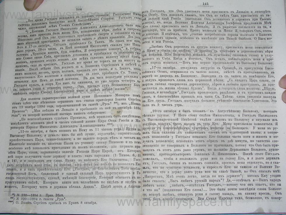 Поиск по фамилии - Костромской календарь на 1895 г. , страница 73