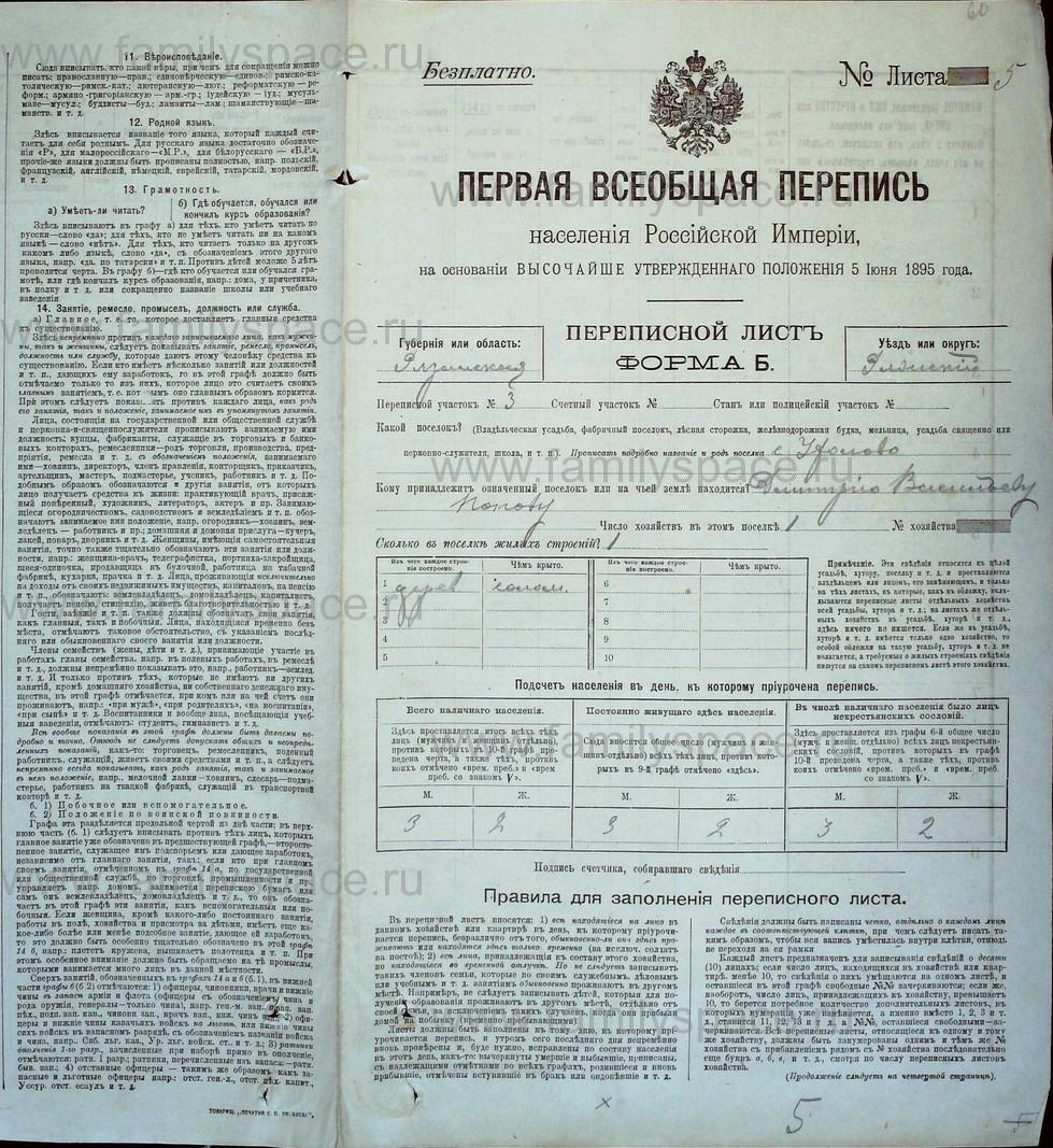Поиск по фамилии - Первая всеобщая перепись населения Российской империи 1897 года, Рязанская губерния, Ряжский уезд, страница 1303
